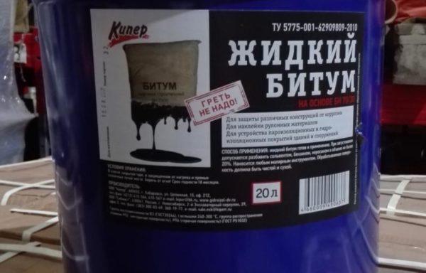 Жидкий битум 30 л