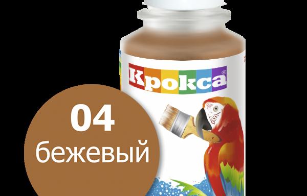 Колеровочная паста Крокса 04 бежевый 0,1 л