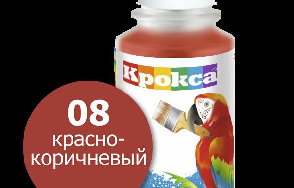 Колеровочная паста Крокса 08 красно-коричневый 0,1 л